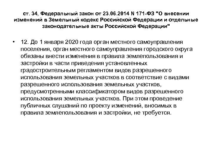ст. 34, Федеральный закон от 23. 06. 2014 N 171 -ФЗ