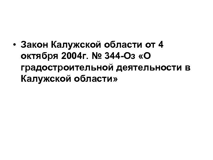 • Закон Калужской области от 4 октября 2004 г. № 344 -Оз «О