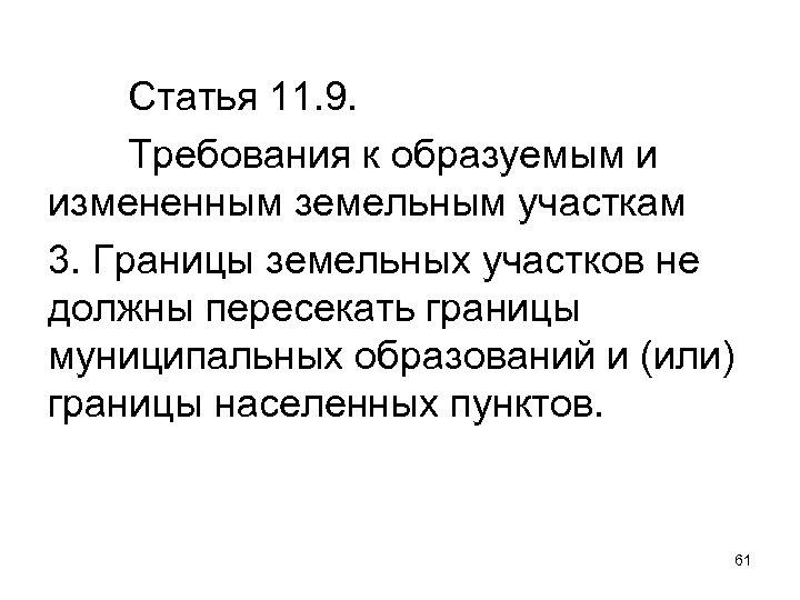 Статья 11. 9. Требования к образуемым и измененным земельным участкам 3. Границы земельных участков