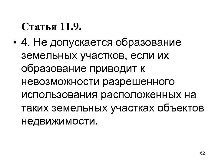 Статья 11. 9. • 4. Не допускается образование земельных участков, если их образование приводит