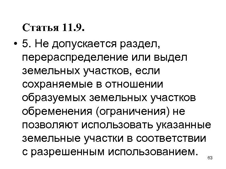 Статья 11. 9. • 5. Не допускается раздел, перераспределение или выдел земельных участков, если