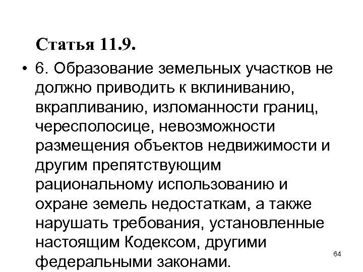 Статья 11. 9. • 6. Образование земельных участков не должно приводить к вклиниванию, вкрапливанию,