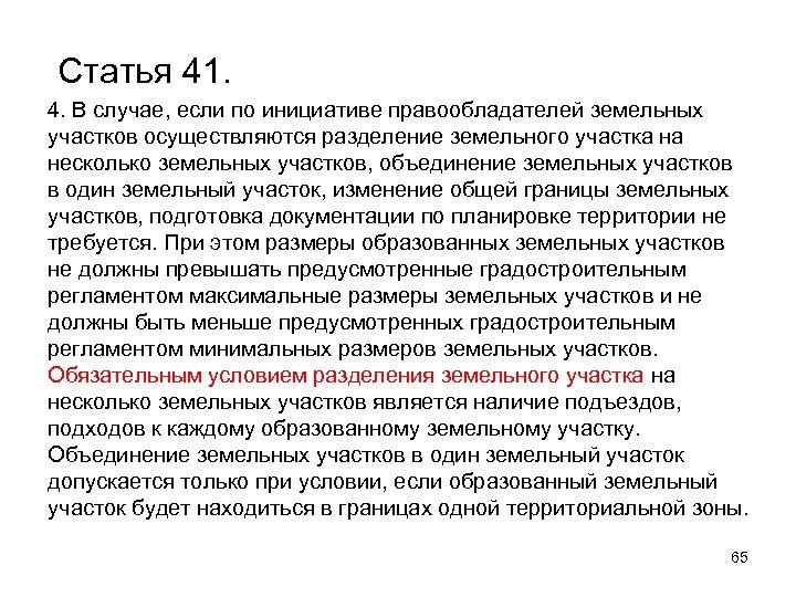 Статья 41. 4. В случае, если по инициативе правообладателей земельных участков осуществляются разделение
