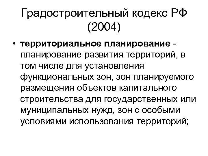 Градостроительный кодекс РФ (2004) • территориальное планирование - планирование развития территорий, в том числе