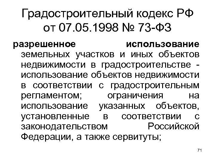 Градостроительный кодекс РФ от 07. 05. 1998 № 73 -ФЗ разрешенное использование земельных участков