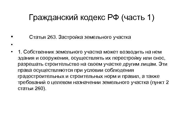 Гражданский кодекс РФ (часть 1) • Статья 263. Застройка земельного участка • • 1.