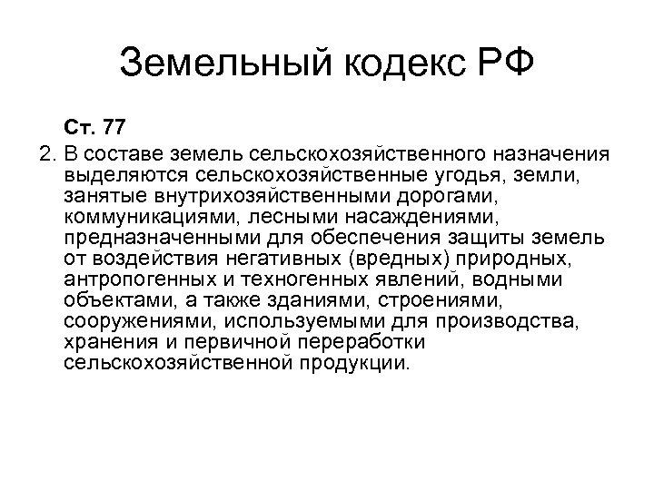 Земельный кодекс РФ Ст. 77 2. В составе земель сельскохозяйственного назначения выделяются сельскохозяйственные угодья,
