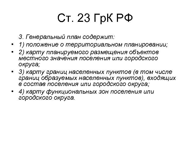 Ст. 23 Гр. К РФ • • 3. Генеральный план содержит: 1) положение о