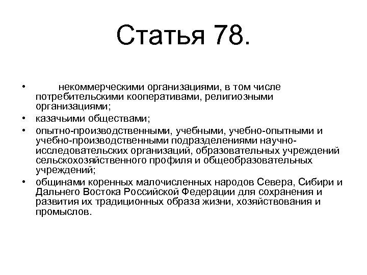 Статья 78. • некоммерческими организациями, в том числе потребительскими кооперативами, религиозными организациями; • казачьими