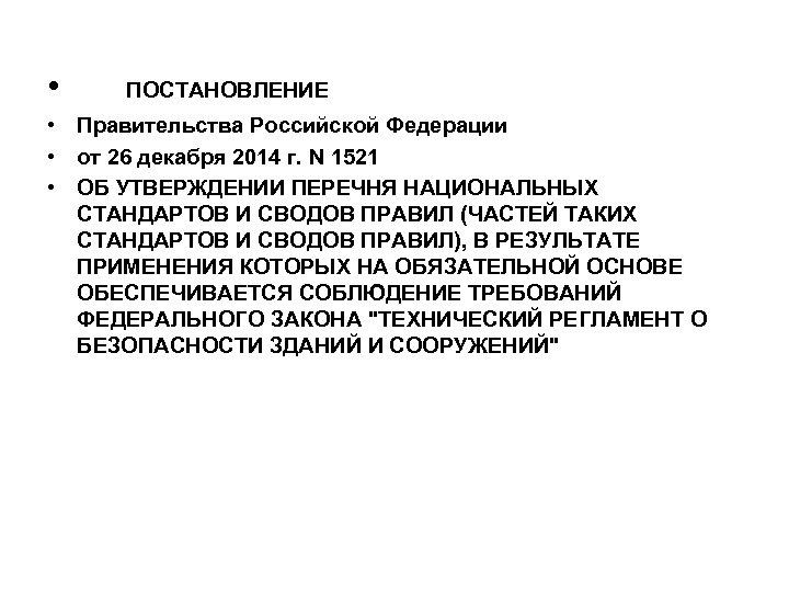 • ПОСТАНОВЛЕНИЕ • Правительства Российской Федерации • от 26 декабря 2014 г. N