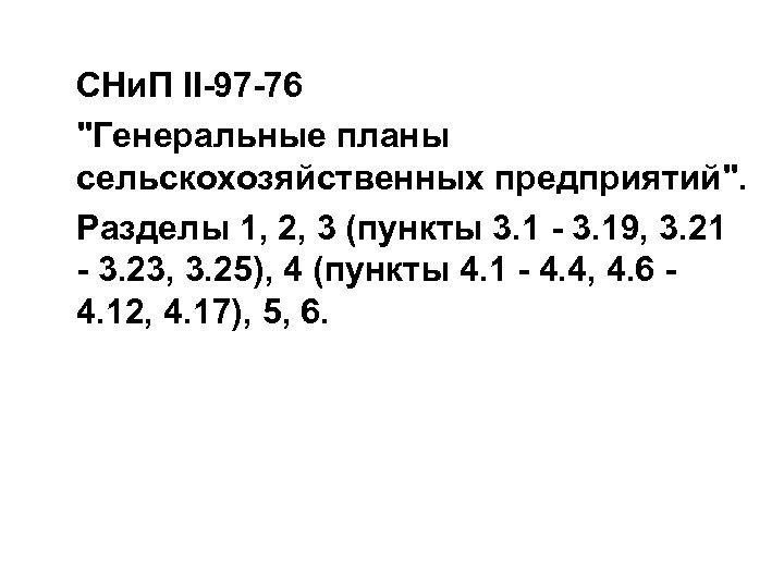 СНи. П II-97 -76