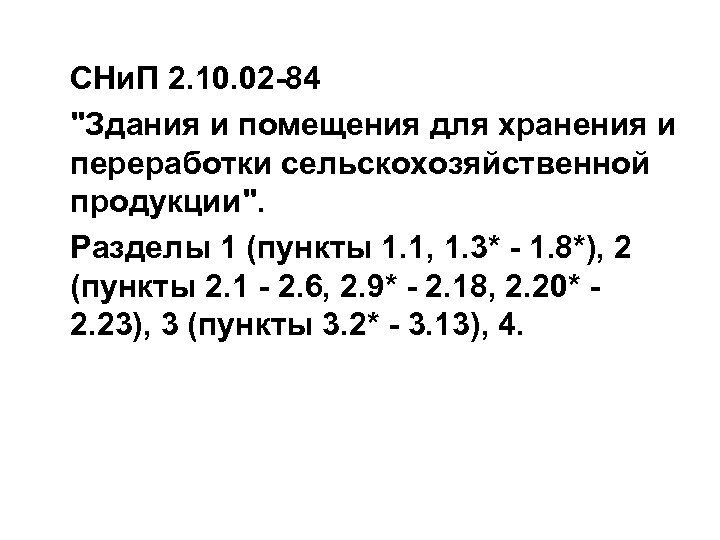 СНи. П 2. 10. 02 -84