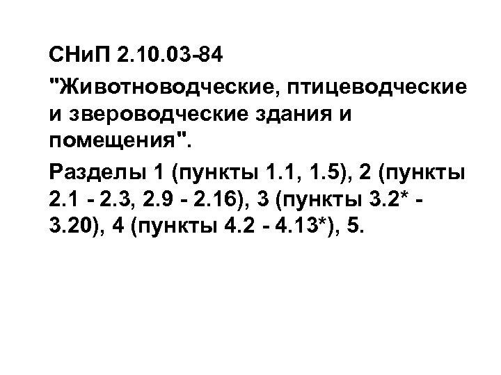 СНи. П 2. 10. 03 -84