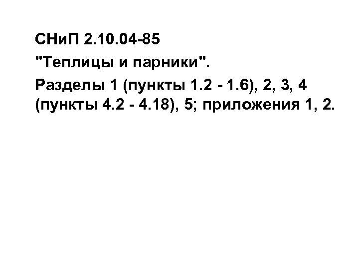 СНи. П 2. 10. 04 -85