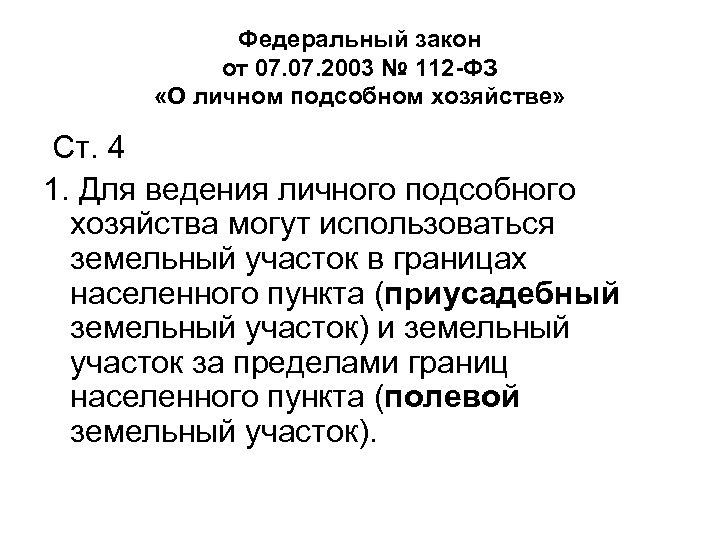 Федеральный закон от 07. 2003 № 112 -ФЗ «О личном подсобном хозяйстве» Ст. 4