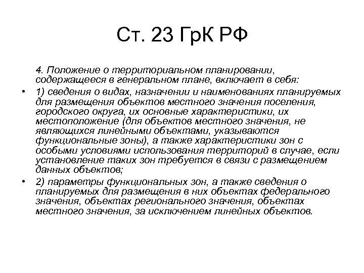 Ст. 23 Гр. К РФ 4. Положение о территориальном планировании, содержащееся в генеральном плане,
