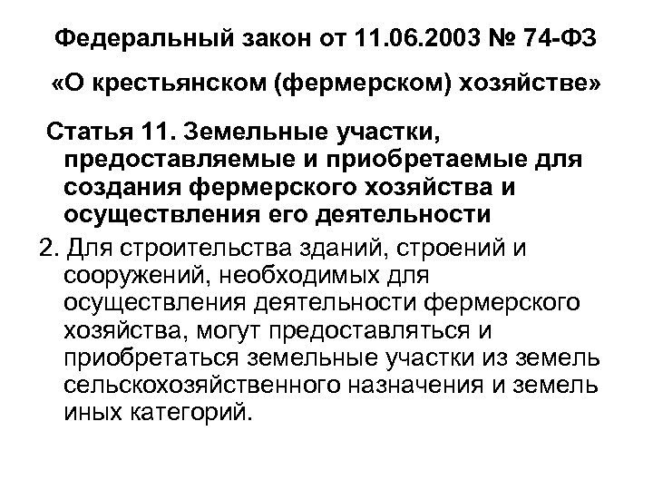 Федеральный закон от 11. 06. 2003 № 74 -ФЗ «О крестьянском (фермерском) хозяйстве» Статья