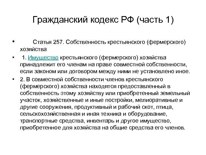 Гражданский кодекс РФ (часть 1) • Статья 257. Собственность крестьянского (фермерского) хозяйства • 1.