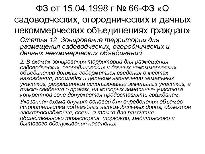 ФЗ от 15. 04. 1998 г № 66 -ФЗ «О садоводческих, огороднических и дачных
