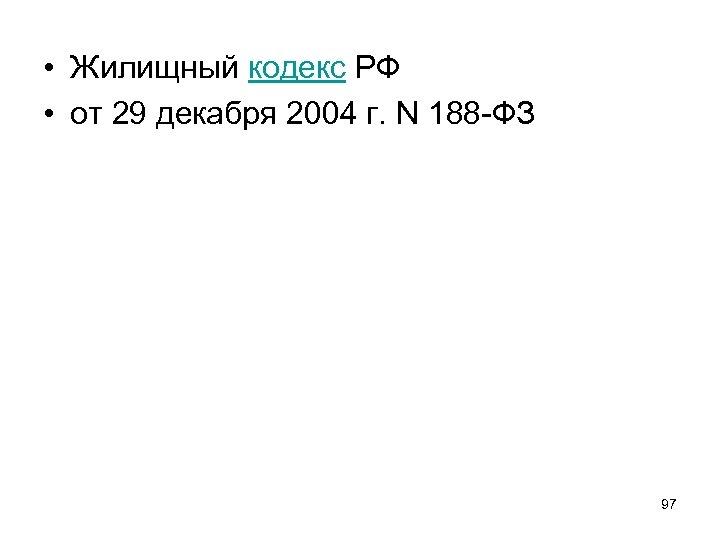 • Жилищный кодекс РФ • от 29 декабря 2004 г. N 188 -ФЗ