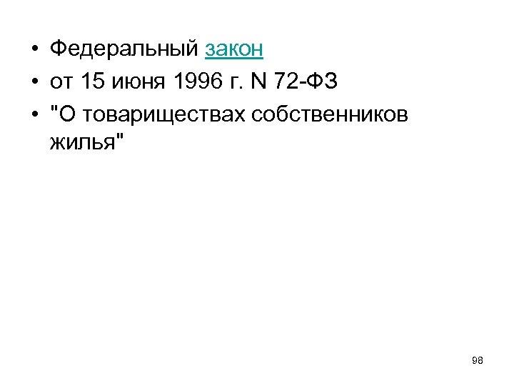 • Федеральный закон • от 15 июня 1996 г. N 72 -ФЗ •