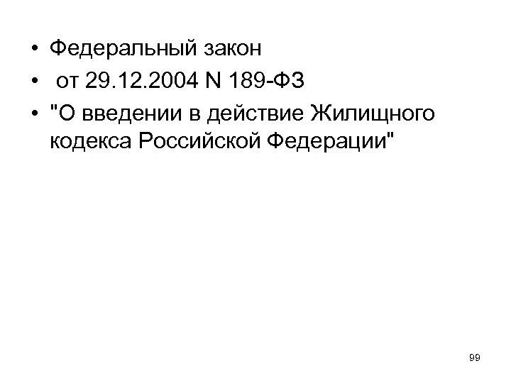 • Федеральный закон • от 29. 12. 2004 N 189 -ФЗ •