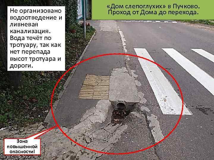 Не организовано водоотведение и ливневая канализация. Вода течёт по тротуару, так как нет перепада