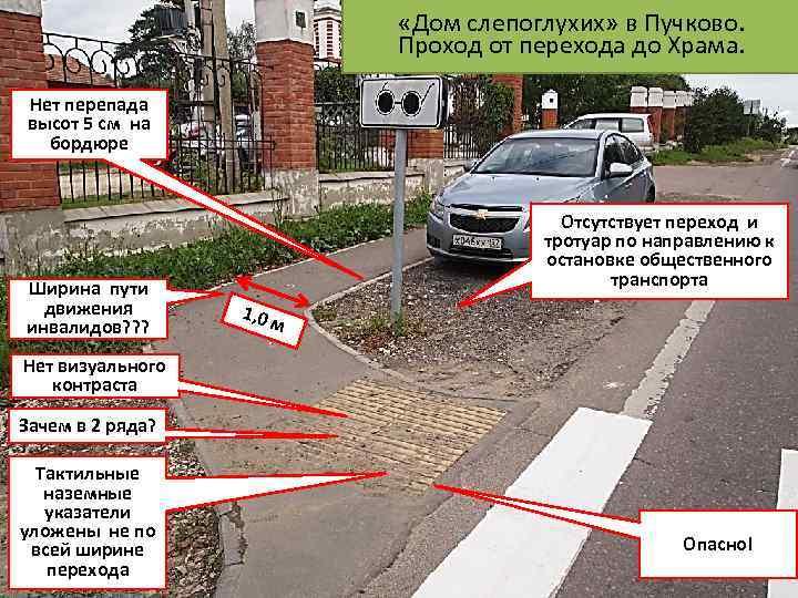 «Дом слепоглухих» в Пучково. Проход от перехода до Храма. Нет перепада высот 5
