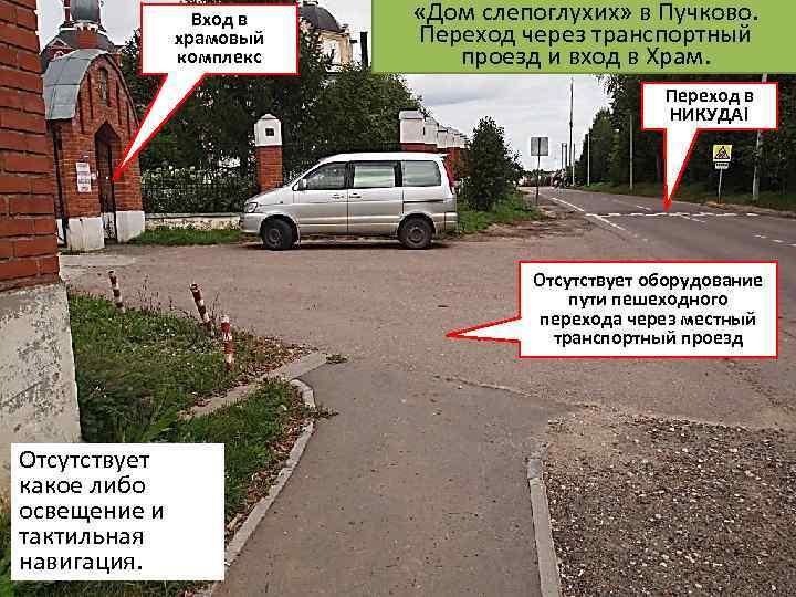 Вход в храмовый комплекс «Дом слепоглухих» в Пучково. Переход через транспортный проезд и вход