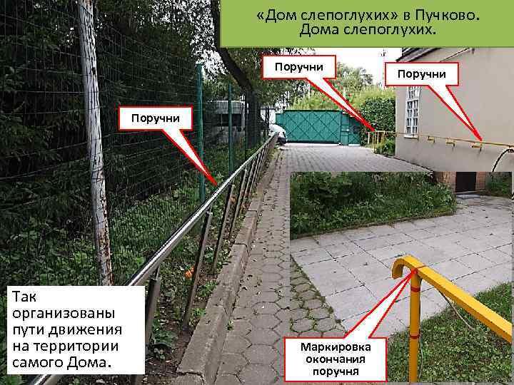 «Дом слепоглухих» в Пучково. Дома слепоглухих. Поручни Так организованы пути движения на территории