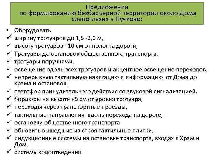 Предложения по формированию безбарьерной территории около Дома слепоглухих в Пучково: • ü ü ü