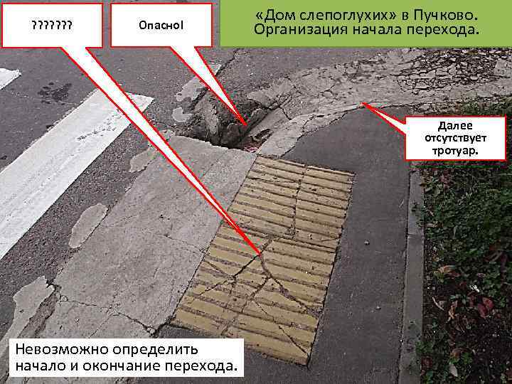 ? ? ? ? Опасно! «Дом слепоглухих» в Пучково. Организация начала перехода. Далее отсутствует