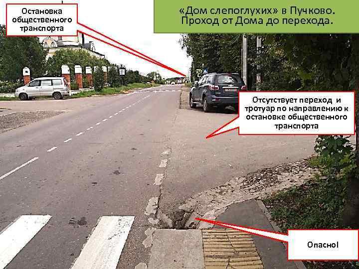 Остановка общественного транспорта «Дом слепоглухих» в Пучково. Проход от Дома до перехода. Отсутствует переход