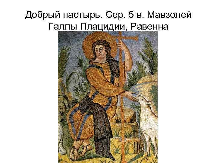Добрый пастырь. Сер. 5 в. Мавзолей Галлы Плацидии, Равенна
