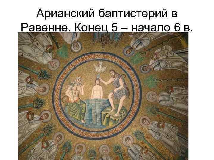 Арианский баптистерий в Равенне. Конец 5 – начало 6 в.
