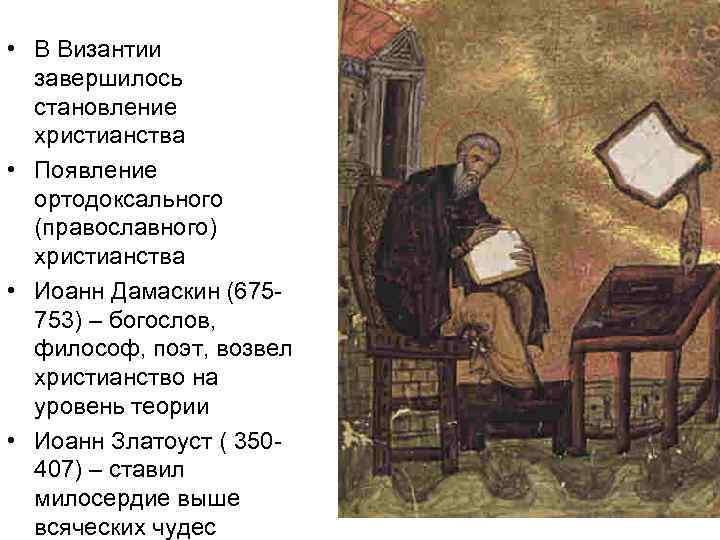 • В Византии завершилось становление христианства • Появление ортодоксального (православного) христианства • Иоанн