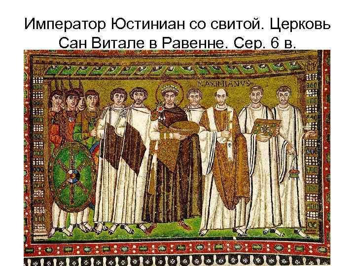 Император Юстиниан со свитой. Церковь Сан Витале в Равенне. Сер. 6 в.