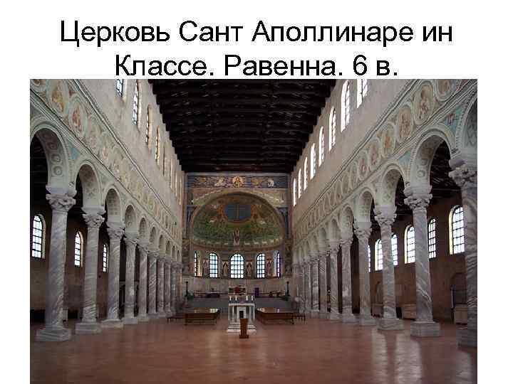 Церковь Сант Аполлинаре ин Классе. Равенна. 6 в.