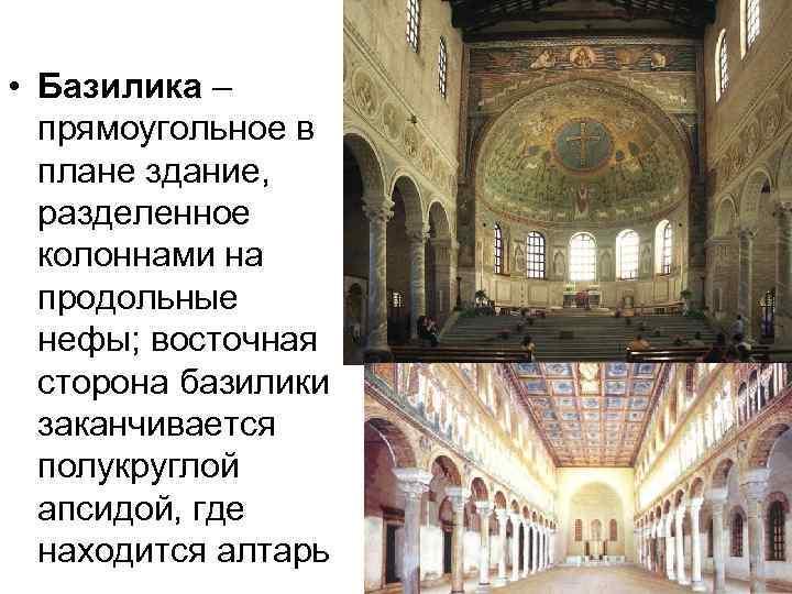 • Базилика – прямоугольное в плане здание, разделенное колоннами на продольные нефы; восточная