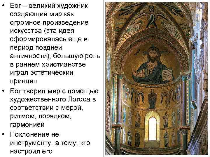 • Бог – великий художник создающий мир как огромное произведение искусства (эта идея