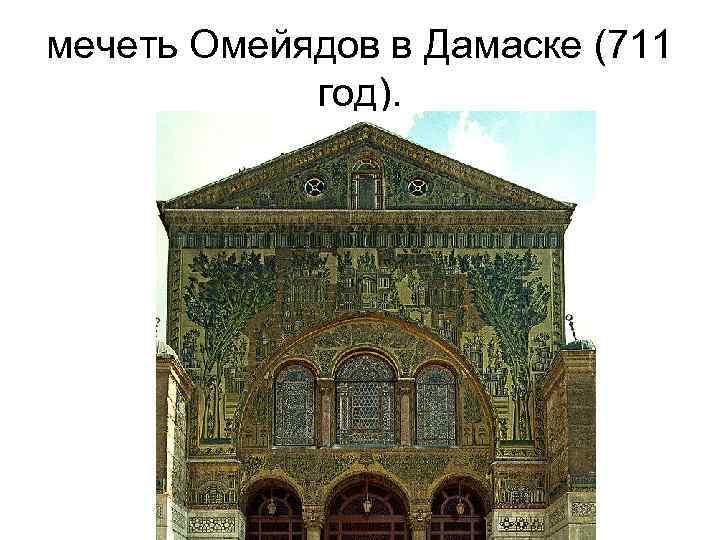 мечеть Омейядов в Дамаске (711 год).