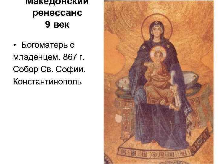 Македонский ренессанс 9 век • Богоматерь с младенцем. 867 г. Собор Св. Софии. Константинополь