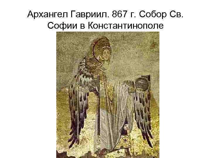 Архангел Гавриил. 867 г. Собор Св. Софии в Константинополе