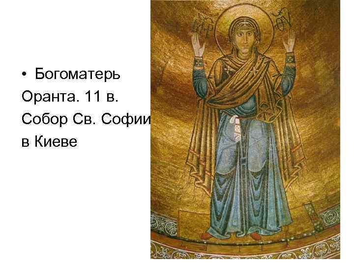 • Богоматерь Оранта. 11 в. Собор Св. Софии в Киеве