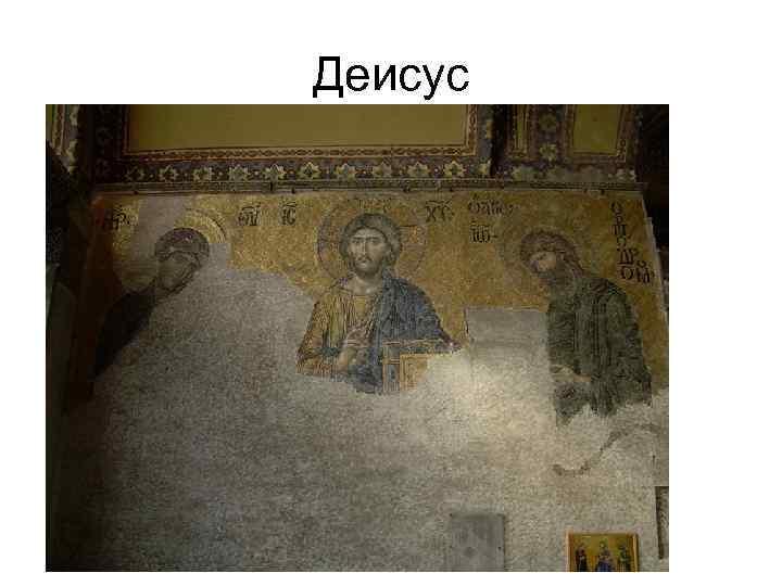 Деисус