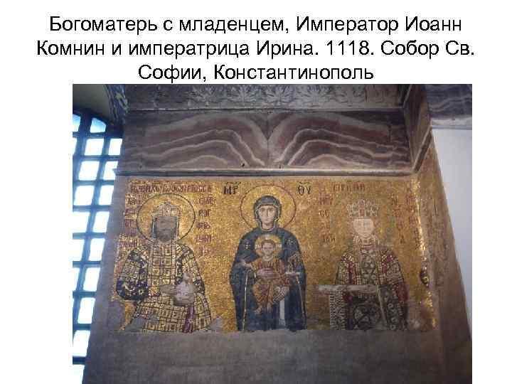 Богоматерь с младенцем, Император Иоанн Комнин и императрица Ирина. 1118. Собор Св. Софии, Константинополь