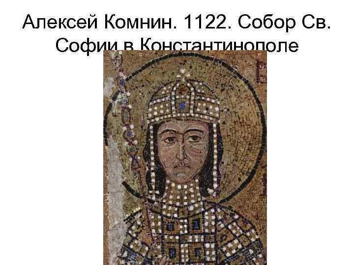 Алексей Комнин. 1122. Собор Св. Софии в Константинополе