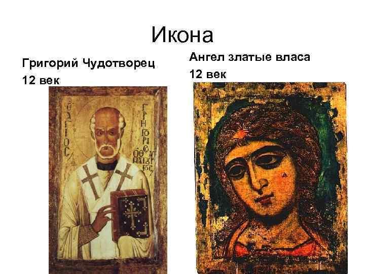 Икона Григорий Чудотворец 12 век Ангел златые власа 12 век