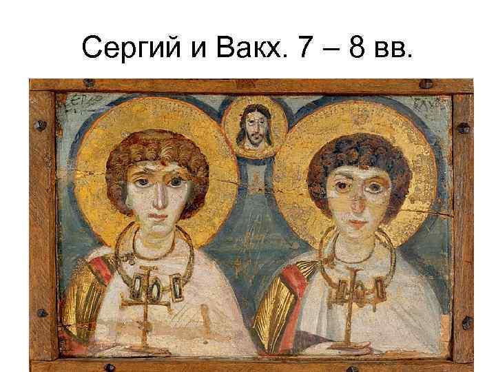 Сергий и Вакх. 7 – 8 вв.