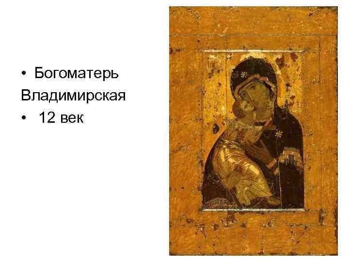 • Богоматерь Владимирская • 12 век
